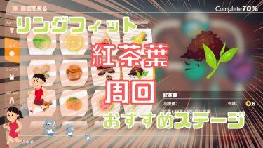 【リングフィットアドベンチャー】紅茶葉を効率的に回収できるステージ5選