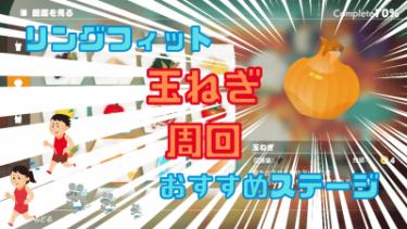 【リングフィットアドベンチャー】玉ねぎを効率的に回収できるステージ4選