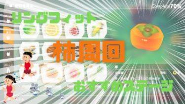 【リングフィットアドベンチャー】柿を効率的に回収できるステージ4選