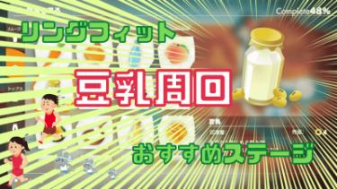 【リングフィットアドベンチャー】豆乳を効率的に回収できるステージ5選